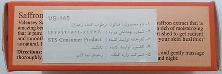 صابون والنسی دارای مجوز وزارت بهداشت ایران